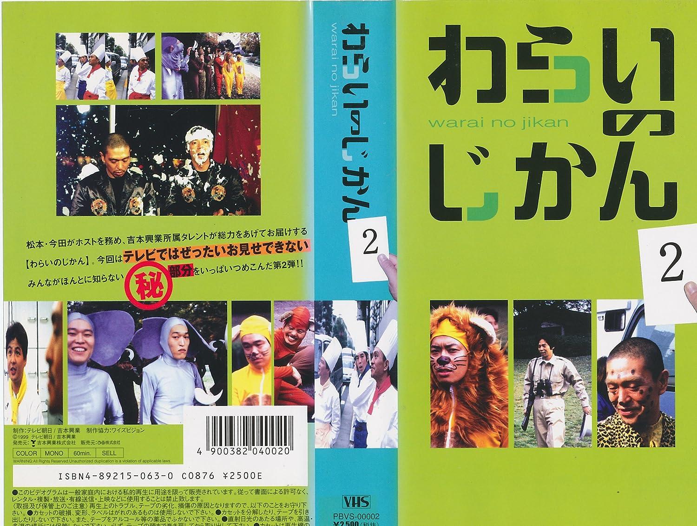 Amazon.co.jp: わらいのじかん(2) [VHS]: 松本人志, 今田耕司: ビデオ