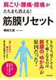 肩こり・腰痛・膝痛がたちまち消える!  筋膜リセット