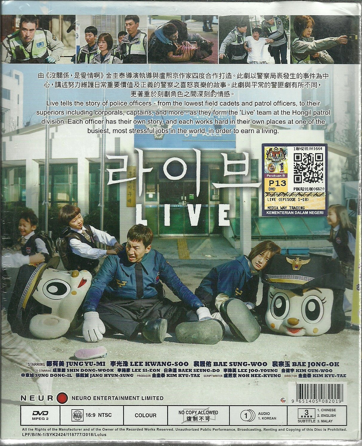 Amazon com: LIVE - COMPLETE KOREAN TV SERIES ( 1-18 EPISODES ) DVD