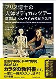アリス博士の人体メディカルツアー―早死にしないための解剖学入門