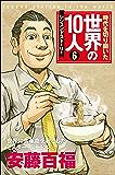 時代を切り開いた世界の10人 第6巻 安藤百福 レジェンド・ストーリー