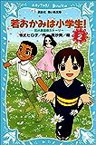 若おかみは小学生!(2) 花の湯温泉ストーリー (講談社青い鳥文庫)