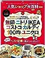 人気ショップ大百科 最新版 (晋遊舎ムック)