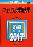 フェリス女学院大学 (2017年版大学入試シリーズ)
