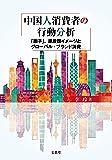 中国人消費者の行動分析: 「面子」、原産国イメージとグローバル・ブランド消費