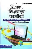Teacher,Teaching and Technology