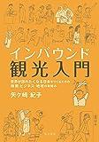 インバウンド観光入門―世界が訪れたくなる日本をつくるための政策・ビジネス・地域の取組み