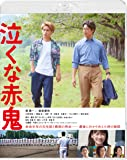 泣くな赤鬼 [Blu-ray]