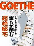 GOETHE(ゲーテ) 2017年 09 月号 [雑誌]
