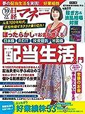 日経マネー 2019年 10 月号