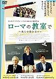 ローマの教室で ~我らの佳き日々~ [DVD]