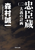 忠臣蔵 (二) 大義の計画 (角川文庫)
