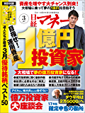 日経マネー 2017年 3月号 [雑誌]
