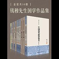 钱穆国学作品集(套装共10册)