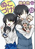 ぬこづけ!【電子限定おまけ付き】 13 (花とゆめコミックススペシャル)