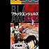 ブラック・エンジェルズ12