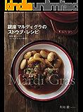 銀座 マルディ グラのストウブ・レシピ 和知 徹シェフのワールド・ビストロ料理