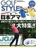 ゴルフスタイル2019年9月号(Vol.106)