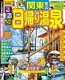 るるぶ日帰り温泉 関東周辺'17 (国内シリーズ)