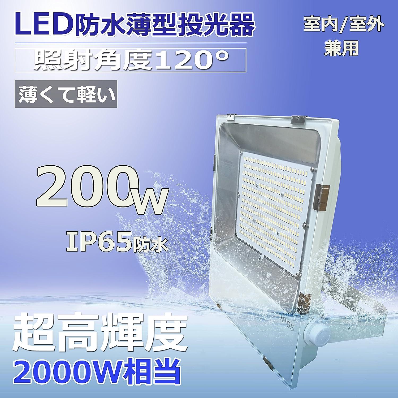 超薄型LED投光器 LED作業灯 LED集魚灯 200W消費電力 32000lm IP65防水防塵 防錆 防虫 角度調節可能 照射角度120° 5mコード 屋内外兼用 2年保証 昼光色6000K B071SM1XS5