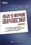 新东方·英语专业四级语法与词汇特训 (新东方大愚英语学习丛书)