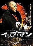 イップ・マン 最終章 [DVD]