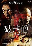 マンク 破戒僧 [DVD]