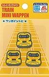 いろはism トレイン ミニワッペン 3枚入 923 系 ドクターイエロー TR503-TR603