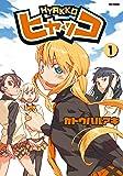 ヒャッコ 1 (フレックスコミックス)