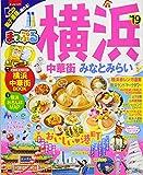 まっぷる 横浜 中華街・みなとみらい'19 (マップルマガジン 関東 11)