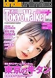 週刊 東京ウォーカー+ 2018年No.43 (10月24日発行) [雑誌]