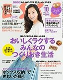 ESSE 2016 年 10月号 [雑誌] ESSE (デジタル雑誌)