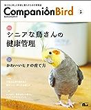 コンパニオンバード No.25:鳥たちと楽しく快適に暮らすための情報誌 (SEIBUNDO Mook)