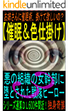 『催眠術&色仕掛け』悪の組織の女幹部に堕とされた戦隊ヒーロー3 (独身奇族)