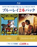 ブルーレイ2枚パック  バロン/フィッシャー・キング [Blu-ray]