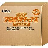 【Amazon.co.jp限定】 カルビー 2019プロ野球チップス スペシャルボックス第3弾 176g