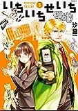 いちいちせいち(1) (イブニングコミックス)
