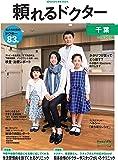 頼れるドクター 千葉 vol.1 2016-2017保存版 (頼れるドクターシリーズ)