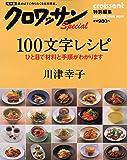クロワッサン特別編集 100文字レシピ ひと目で材料と手順がわかります (マガジンハウスムック)