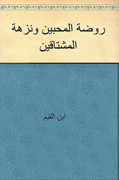 روضة المحبين ونزهة المشتاقين Arabic Edition Kindle Edition By ابن قيم الجوزية Health Fitness Dieting Kindle Ebooks Amazon Com