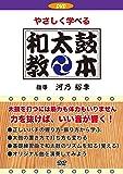 やさしく学べる和太鼓教本 [DVD]
