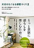 片付けたくなる部屋づくり 2 -暮らしを愛する整理収納コンサルタントの衣・食・住65の習慣- (正しく暮らすシリーズ)