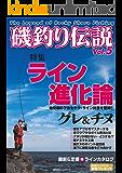 磯釣り伝説Vol.5: ライン進化論