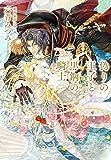 【Amazon.co.jp 限定】偽りの王子と黒鋼の騎士(ペーパー付き) (CROSS NOVELS)