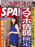 週刊SPA!(スパ)  2016年 2/2 号 [雑誌] 週刊SPA! (デジタル雑誌)