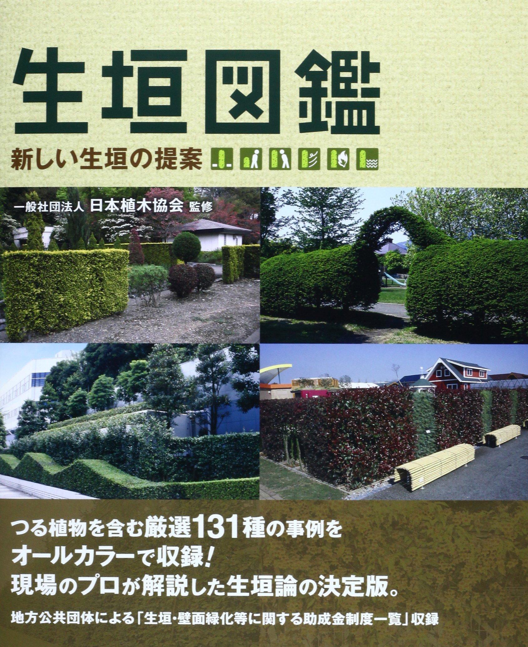 Ikegaki zukan : Atarashi ikegaki no teian. pdf epub
