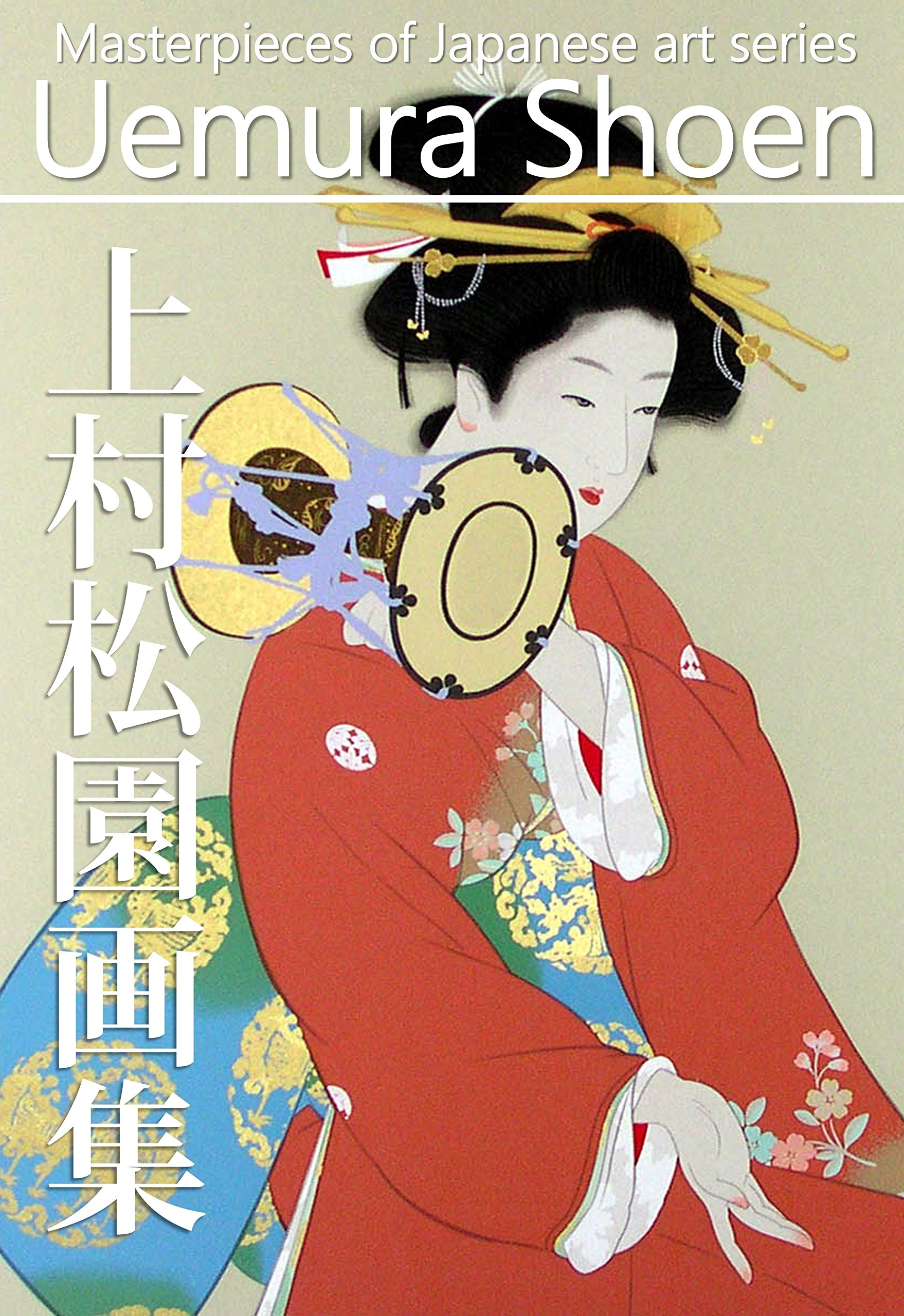 Nihonga collection of Uemura Shoen - in English and Japanese/HD quality Masterpieces of Japanese Art Series (Japanese Edition)