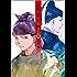 応天の門 10巻: バンチコミックス