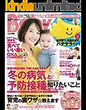 Baby-mo(ベビモ) 2019年 01 月冬春号 [雑誌]