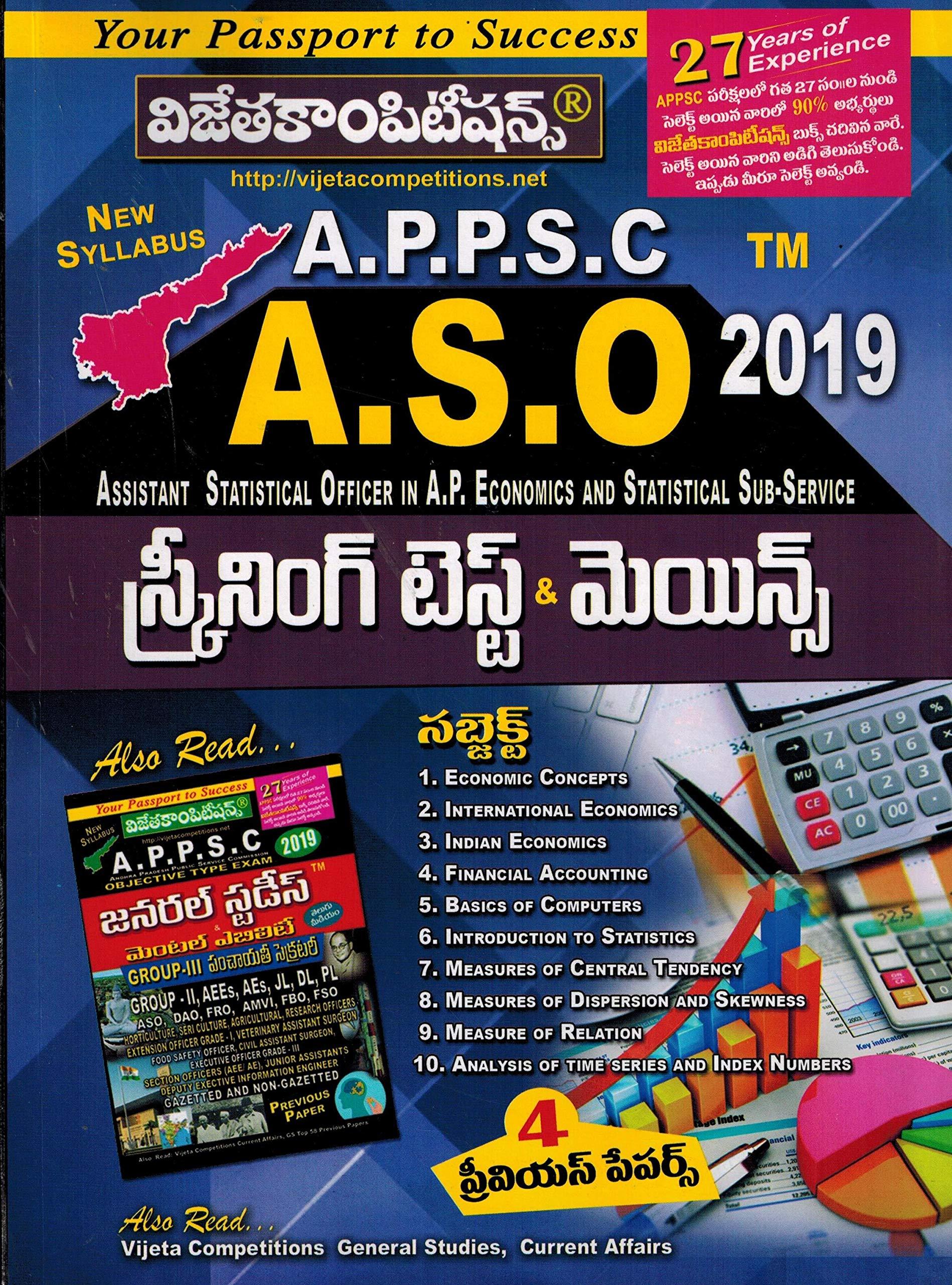 Buy APPSC ASO 2019 Screening Test and Mains [ TELUGU MEDIUM